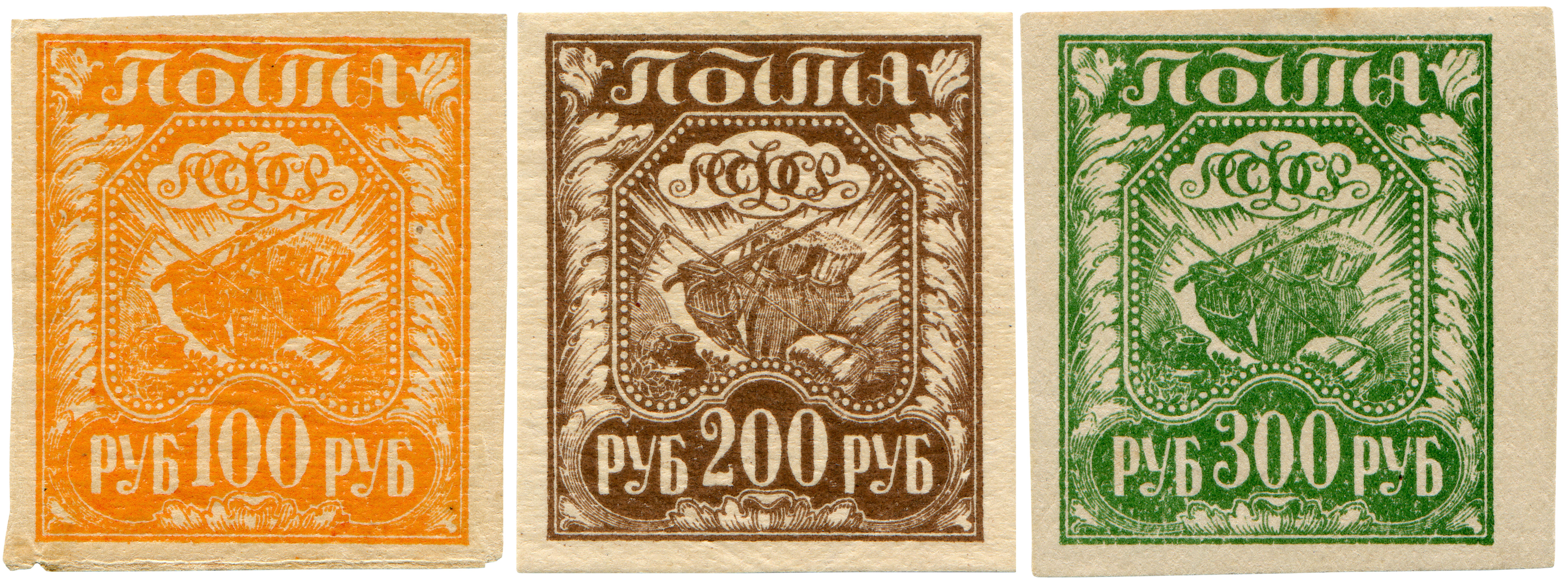 RSFSR._Post_stamp._img_07.jpg
