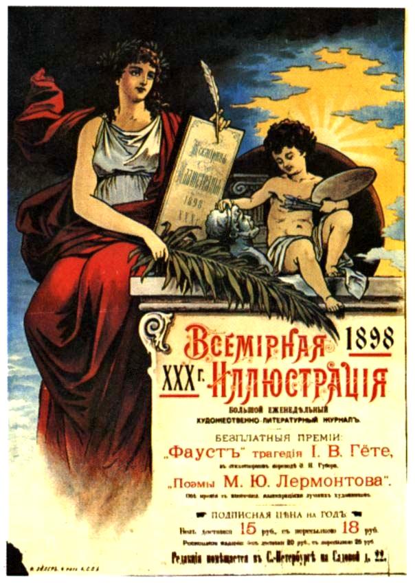 Vsemirnaya Illyustratsia Poster.jpg