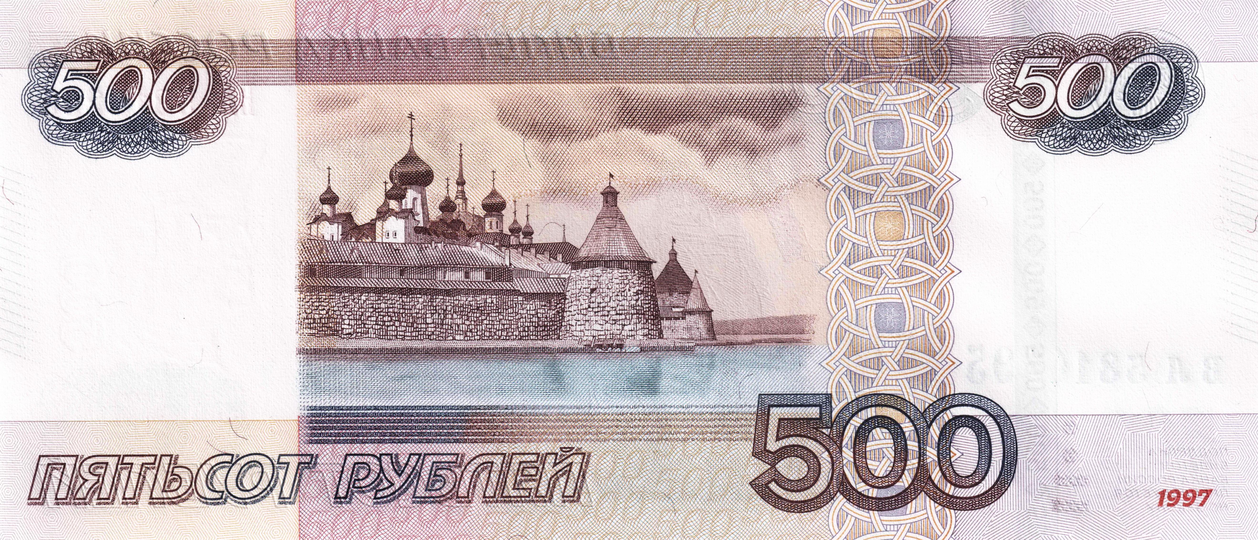 http://upload.wikimedia.org/wikipedia/commons/7/78/Banknote_500_rubles_2010_back.jpg