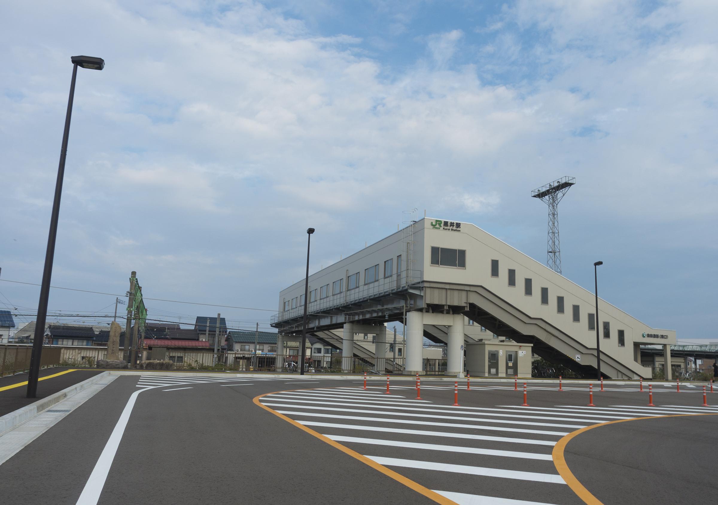 구로이 역 (니가타현)