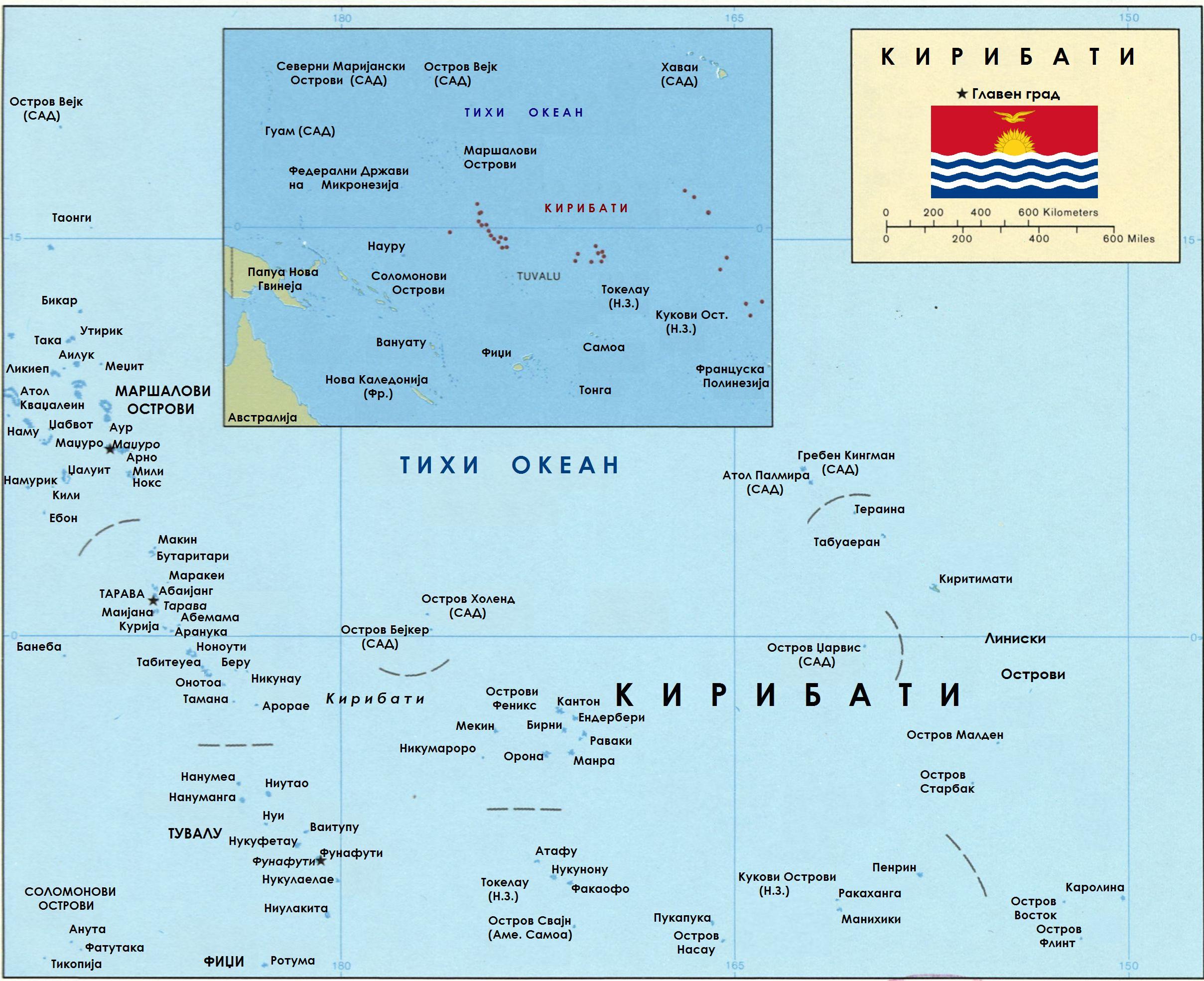 File:Kiribati map-Macedonian.jpg - Wikimedia Commons on niue map, saint lucia map, christmas island, hawaiian islands map, wallis and futuna map, mayotte map, french polynesia, new caledonia map, kosovo map, tuvalu map, solomon islands, vanuatu map, micronesia map, phoenix islands map, eritrea map, solomon islands map, nauru map, american samoa, papua new guinea map, cook islands, marshall islands map, new caledonia, tokelau map, guadeloupe map, federated states of micronesia, malaysia map, oceania map, marshall islands,