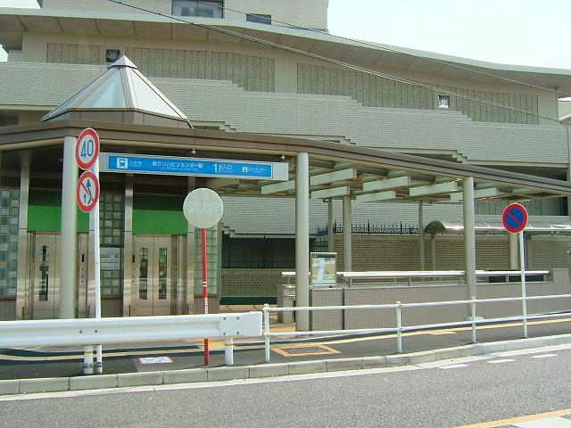 Sōgō Rihabiri Center Station
