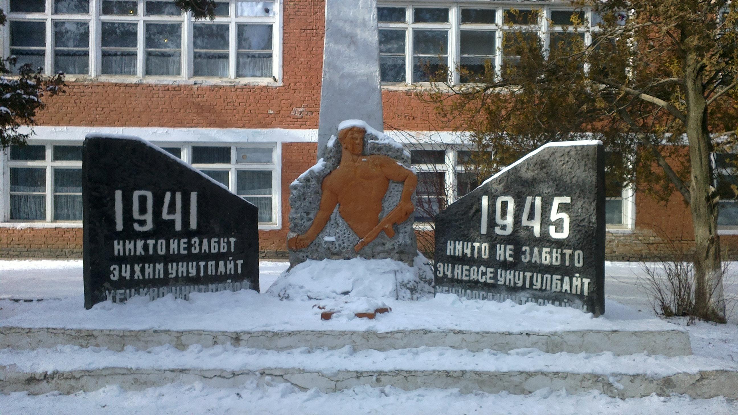 File:Memorial, Yuri Gagarin Secondary School.jpg ...
