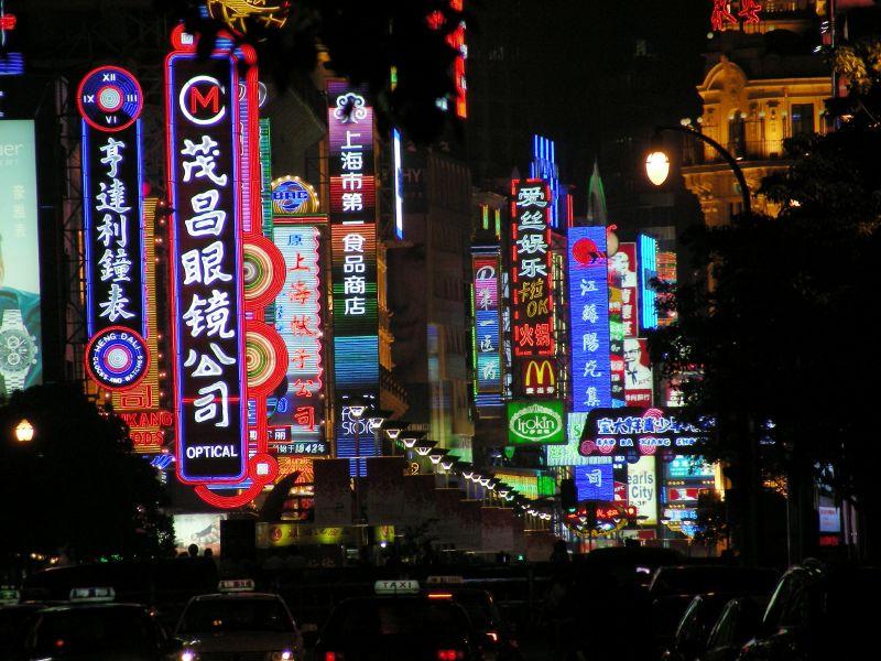 File:NanjingRoad1.jpg