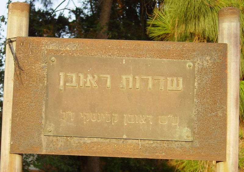 השלט - שדרות ראובן