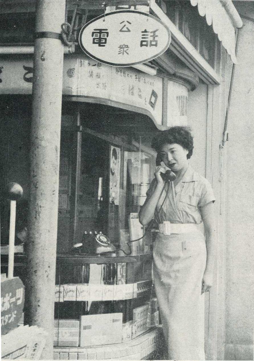 filepublic telephone japan 1955 2jpg wikimedia commons