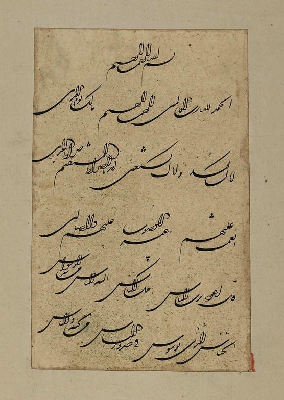 глава Корана