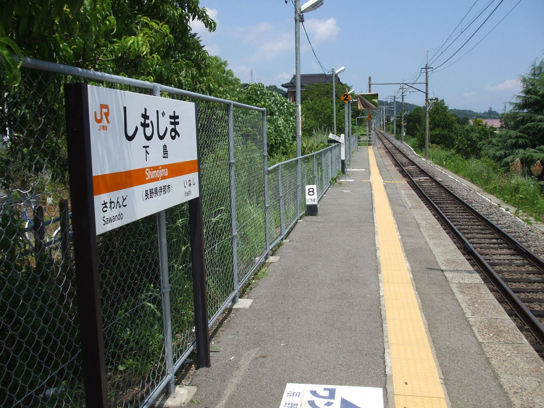 下島站 (伊那市)