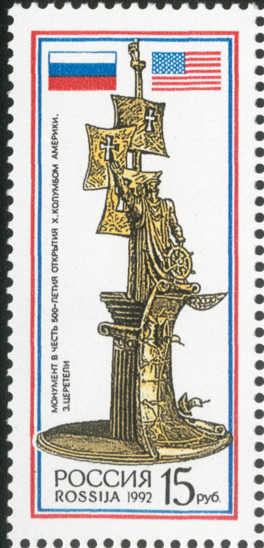 Файл:Stamp Columb Zereteli.jpg