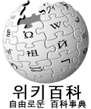 Wikipedia-logo-ko-hanja-part2.png