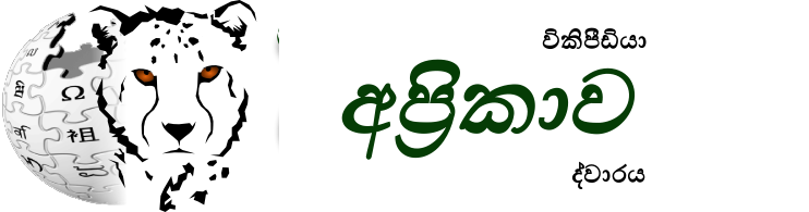 Wikipedia portal Africa logo si.png