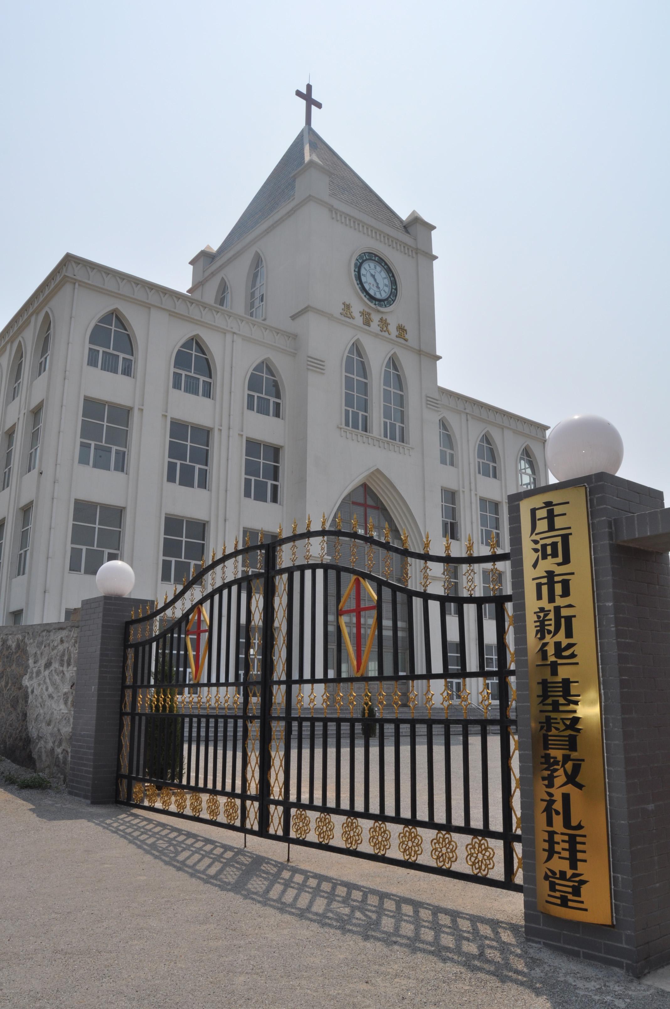 File Zhuanghe City Xinhua Christian Church China Jpg Wikimedia