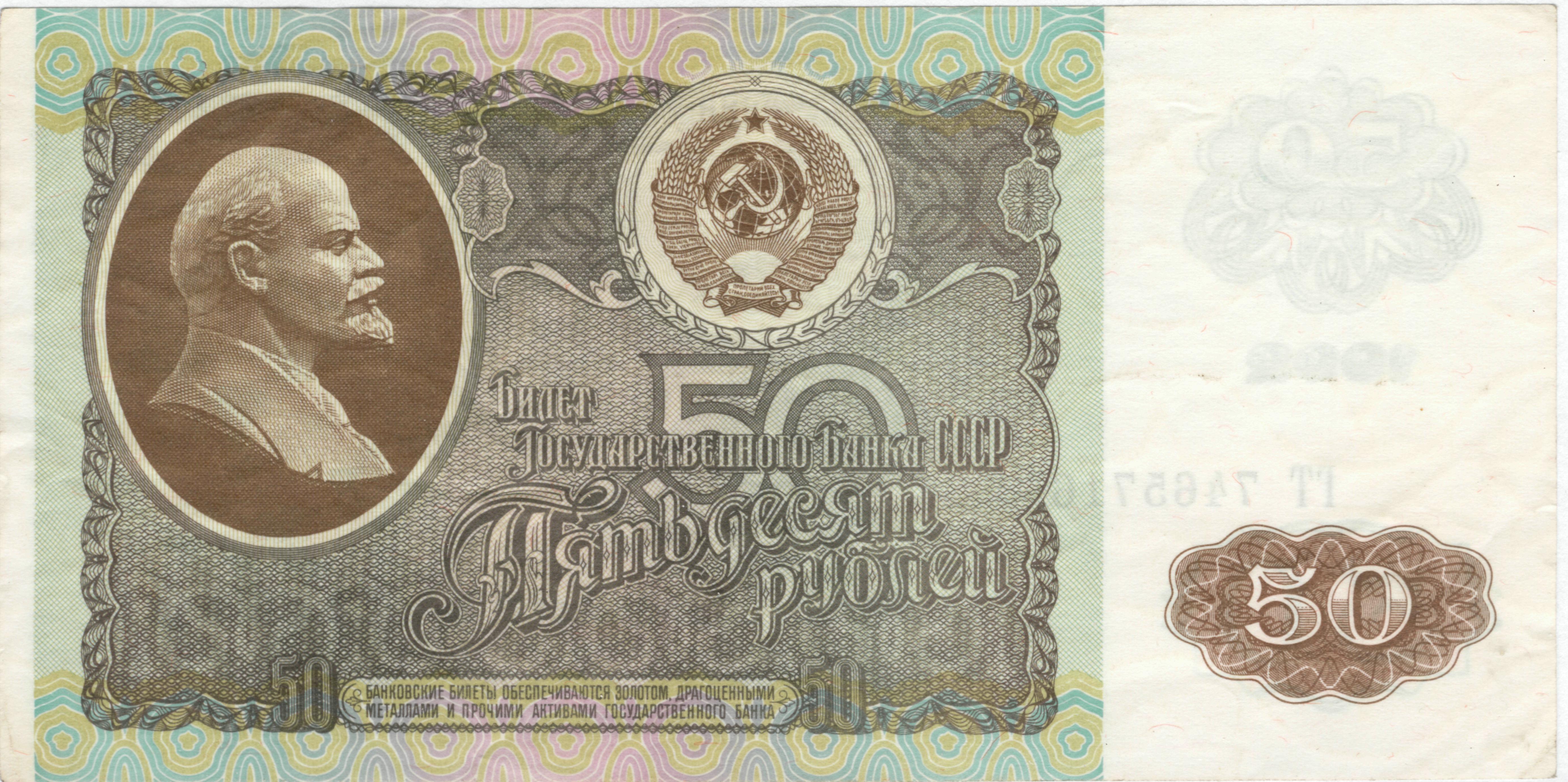File:50 рублей СССР 1992 г. Аверс.jpg - Wikimedia Commons