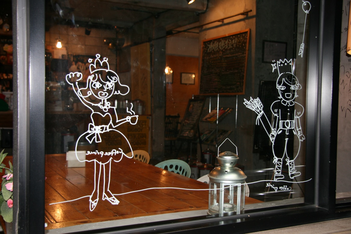 https://upload.wikimedia.org/wikipedia/commons/7/79/Coffee_Prince_window_art.JPG