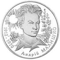 Coin of Ukraine Malishko R.png