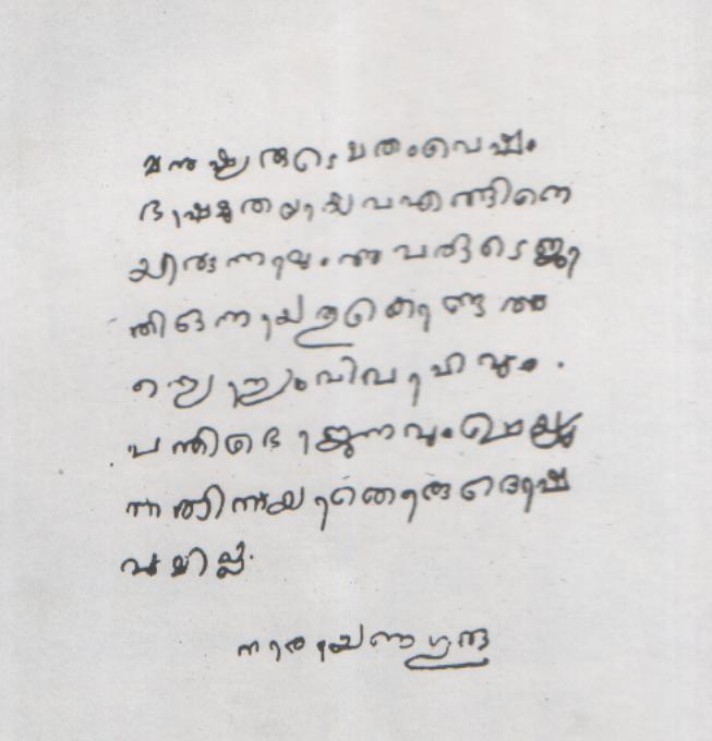 Mayyazhippuzhayude Theerangalil Pdf