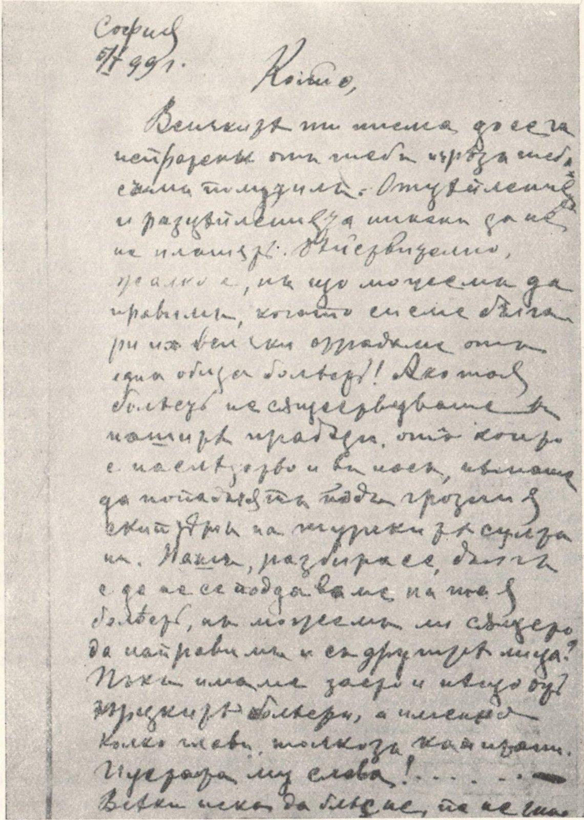 Hamilton Open Letter To Pense