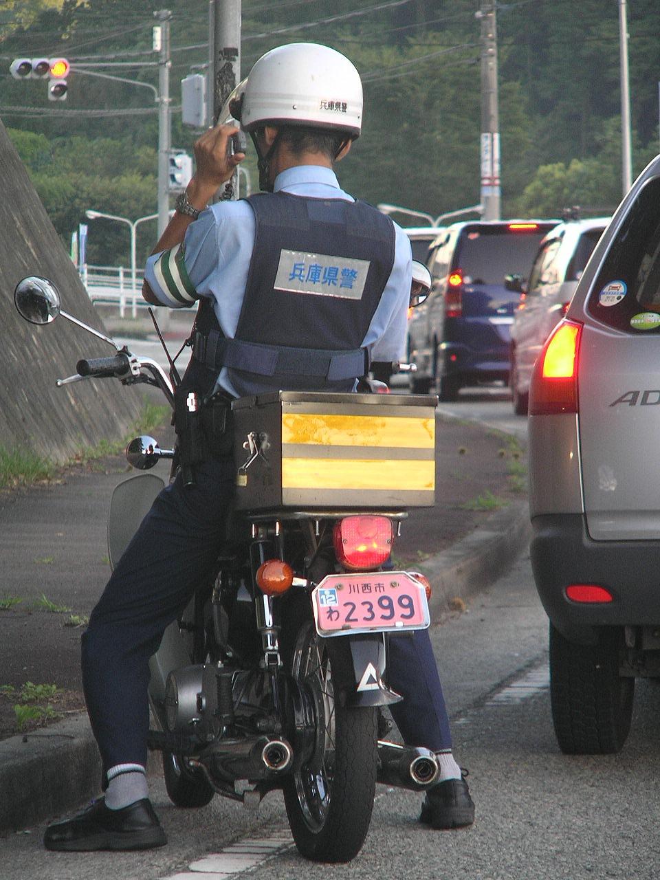 File:Japanese Hyogo prefectural police ...