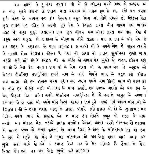 indira gandhi essay in marathi language Read in another language indira gandhi indian politician and prime minister indira gandhi (19 november 1917 – 31 october 1984) was an indian politician.