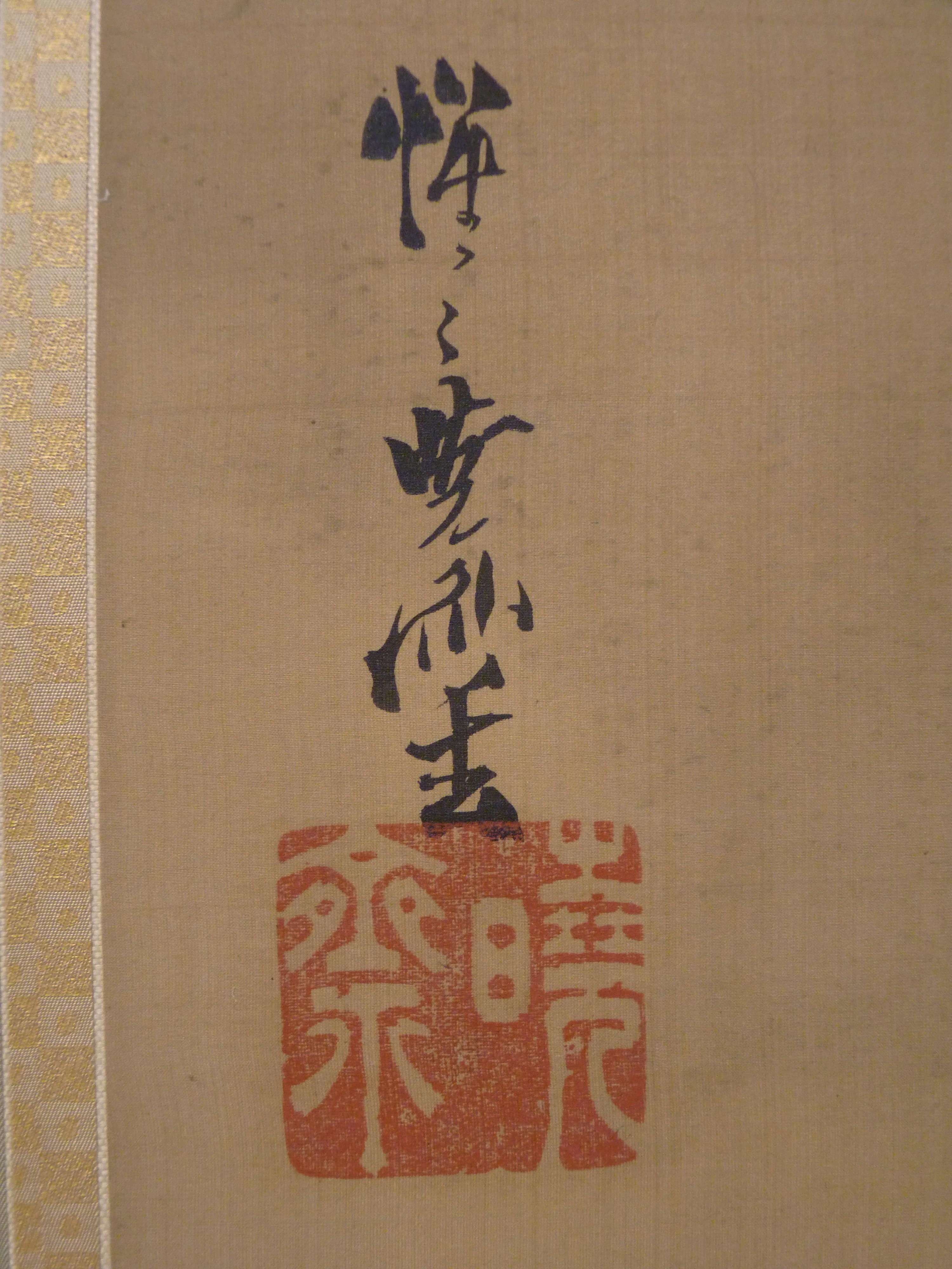 English object has role: ukiyo-e artist