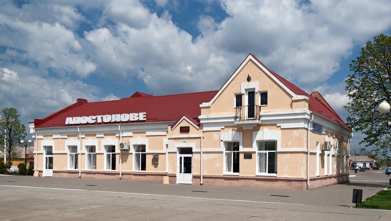 Залізничний вокзал в Апостоловому. © Леонід Андронов, ліцензія CC BY 3.0
