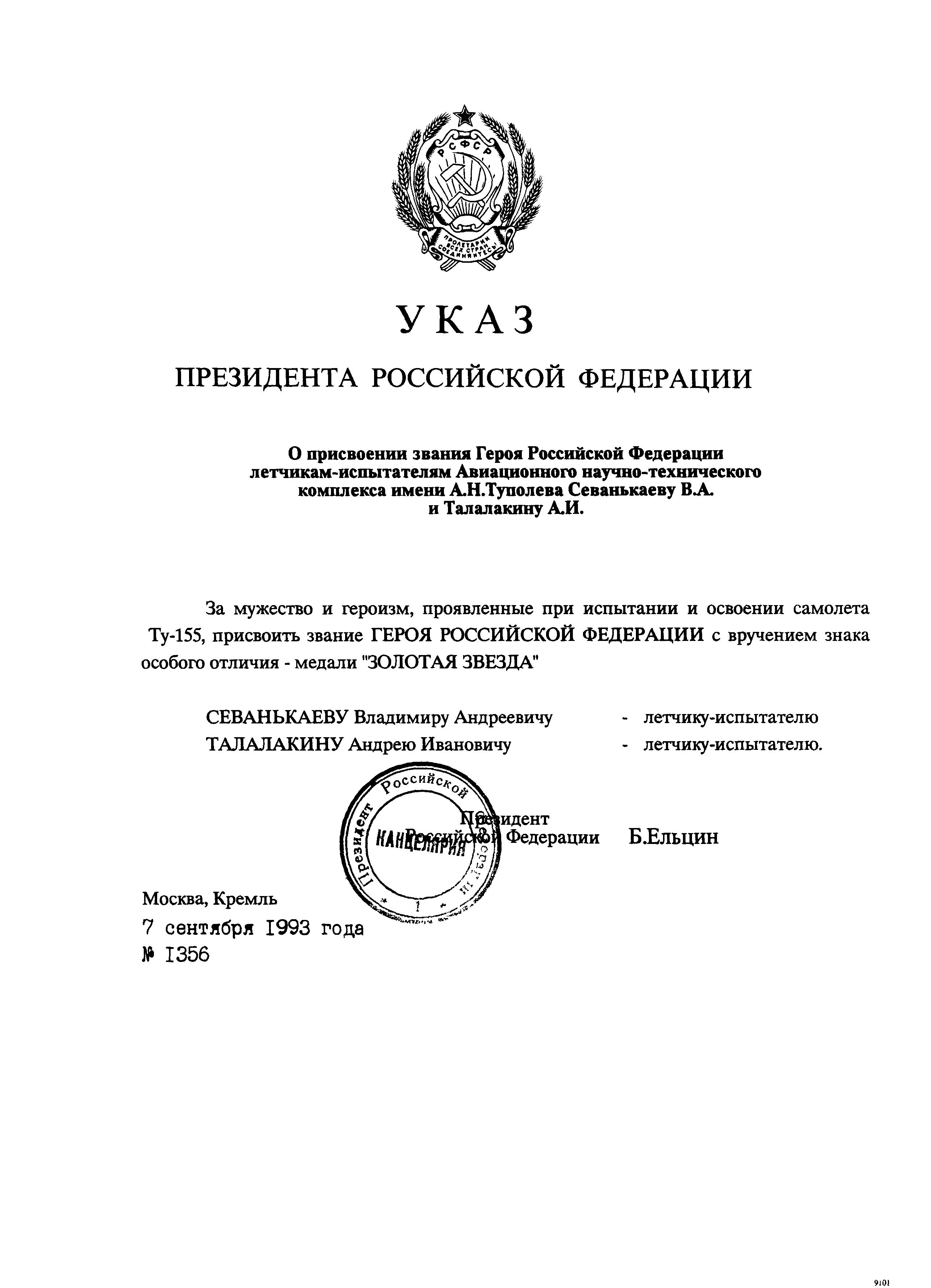 указ президента 599