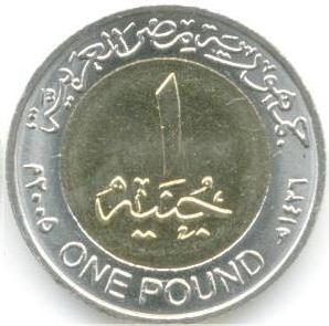 English: Egyptian coin 1 pound