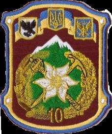 10 ОГШБр.png
