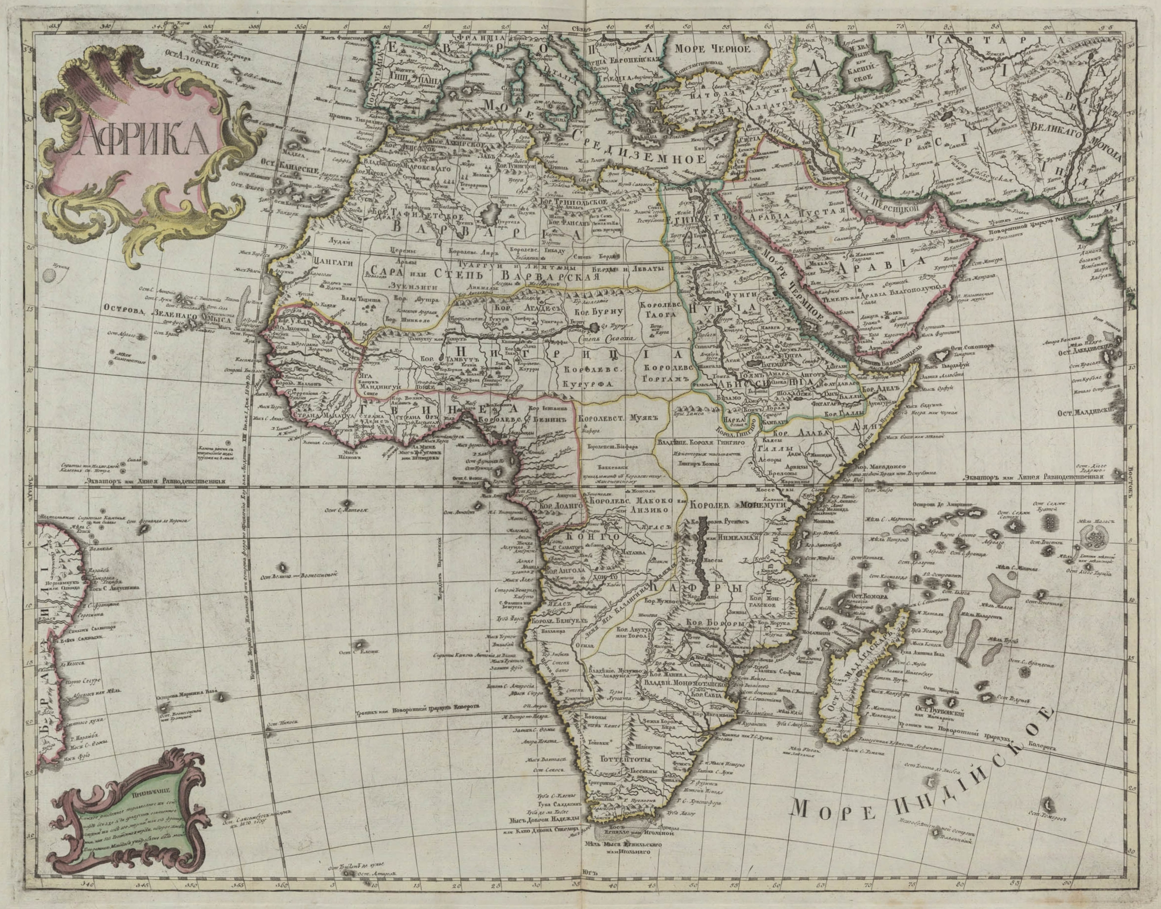 File:Africa Map 1745 (rus).   Wikimedia Commons
