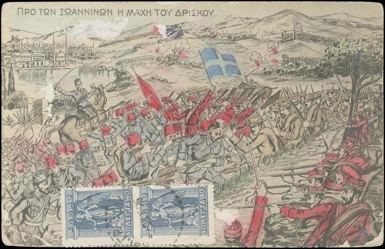 Battle_at_Driskos_1912.jpg