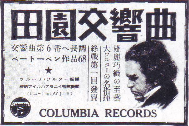 File:Bruno Walter Pastral 1945 Scan10022.JPG