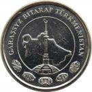 Coin of Turkmenistan 05.jpg