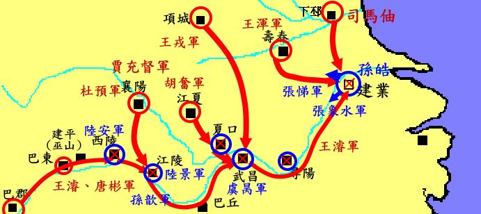 西晋の呉攻略