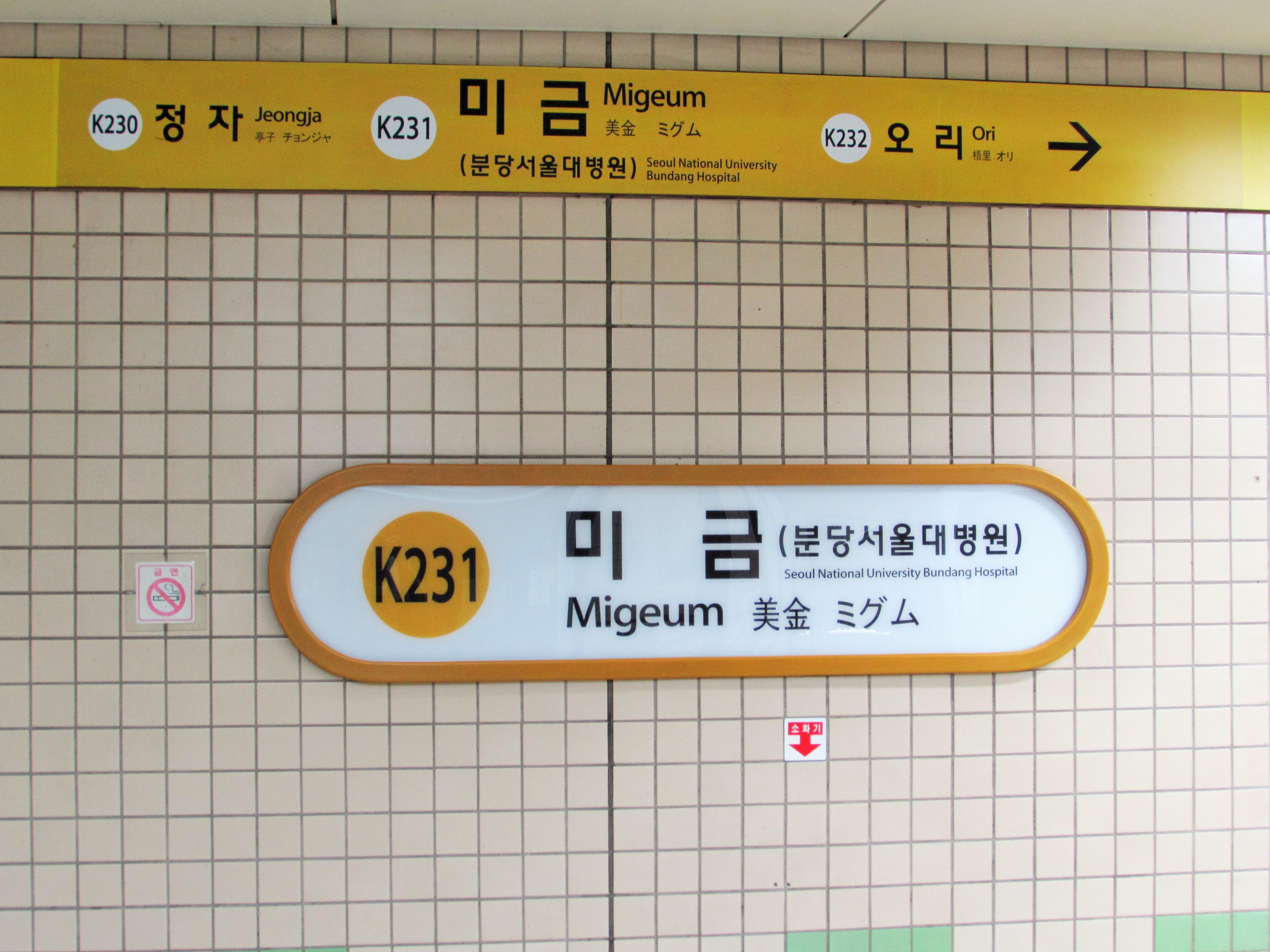 Jeongja Station Subway Map.Migeum Station Wikipedia
