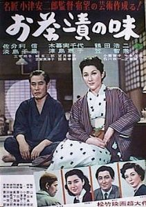 <i>The Flavor of Green Tea over Rice</i> 1952 Japanese film