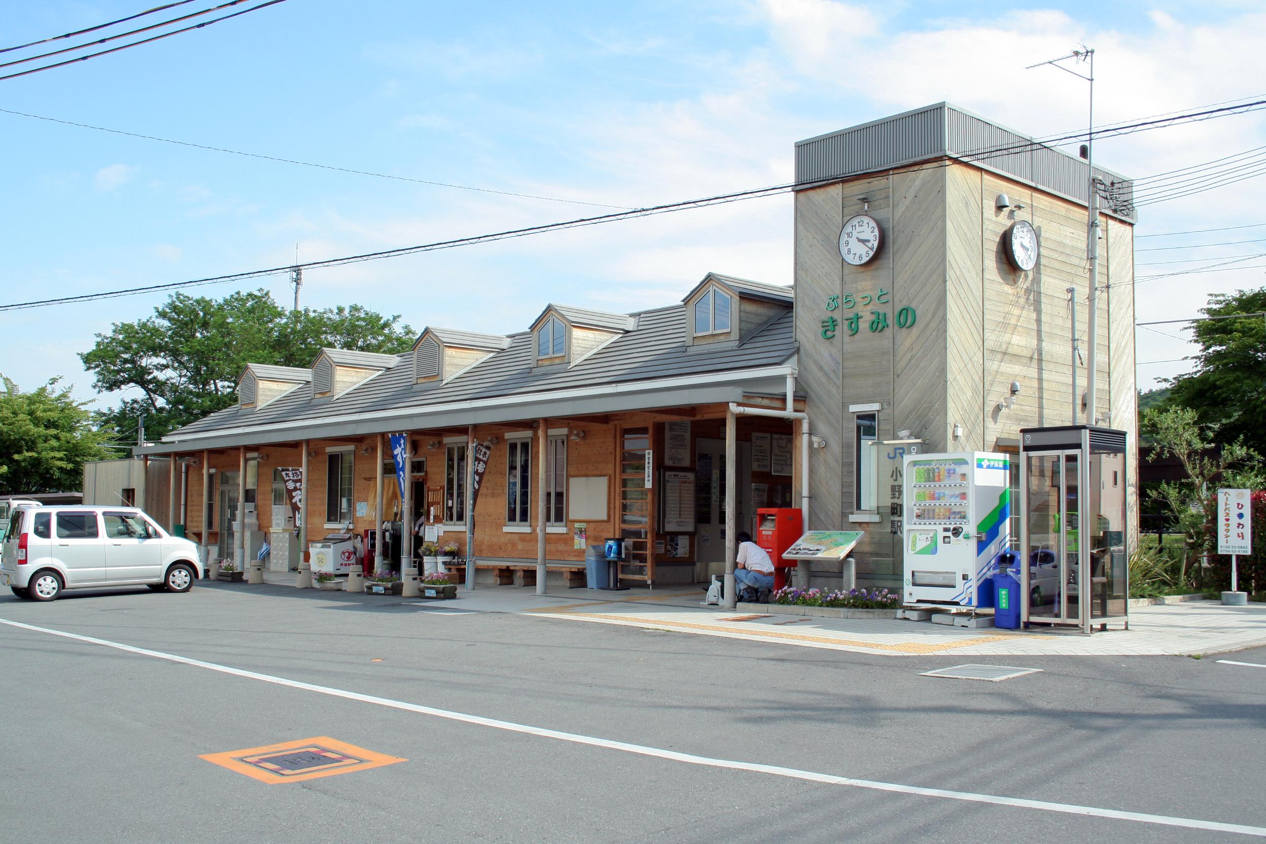 小野町駅 | Mapio.net