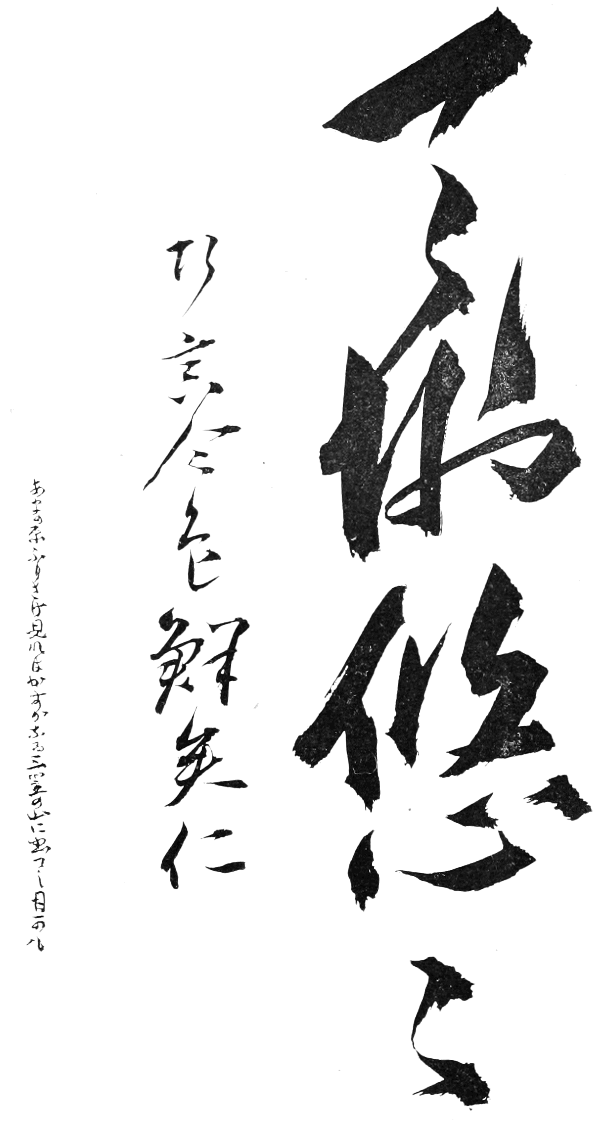 PSM V73 D285 Specimen of japanese writing.png