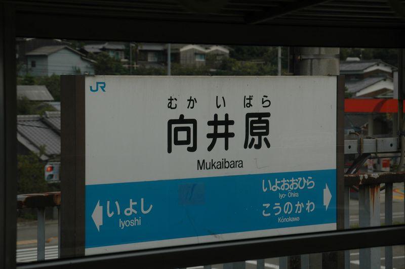 무카이바라 역