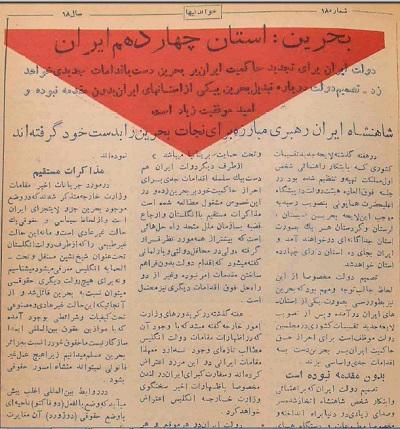 چگونه استان بحرین بنام رفراندوم و با فشار انگلیس از ایران جدا شد