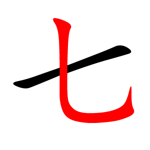 File:七-red.png File:七-red.png - Wikimedia Common