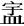 Bronze script character Yu.jpg