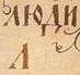 Elizaveta Bem's Azbuka - Л detail 02.jpg