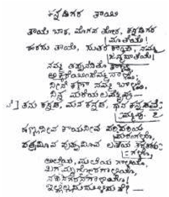 ಫೈಲ್:Govinda pai's hand writing.jpg