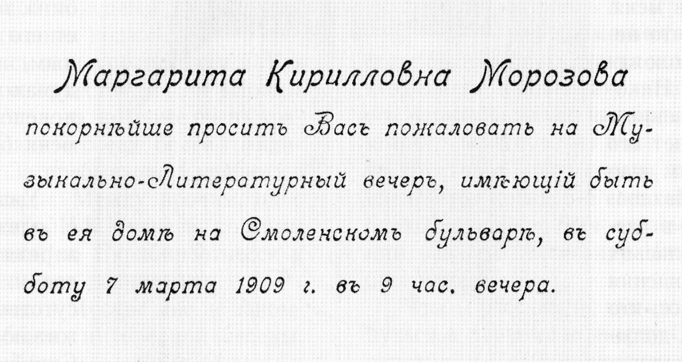 Description Invitation card by Margarita Morozova.jpg