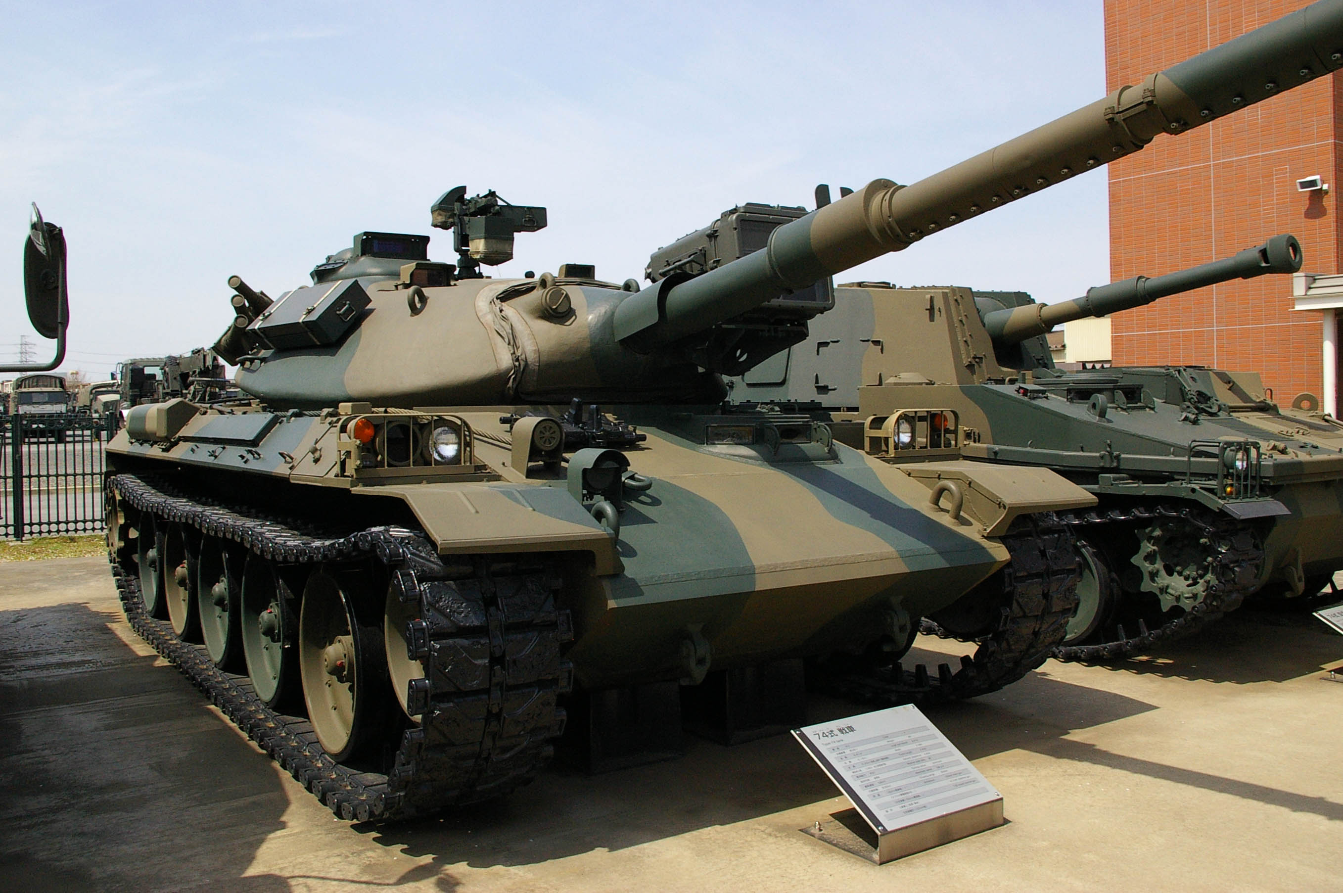 Description jgsdf type74 tank (public information center)