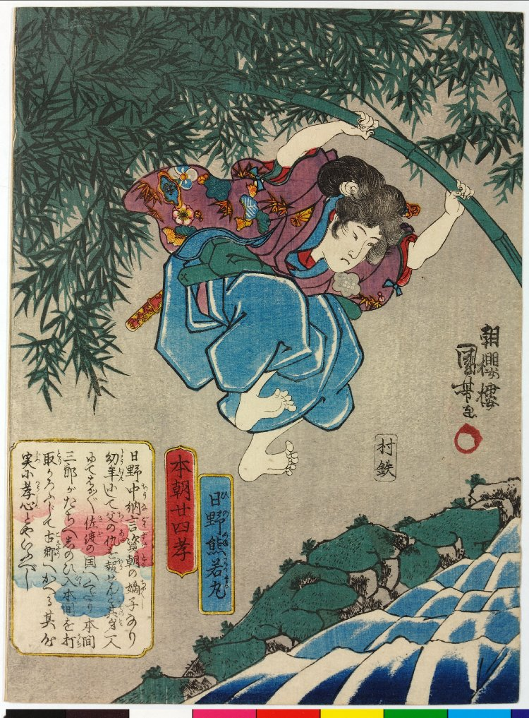Image result for ninja art gallery japanese woodblock