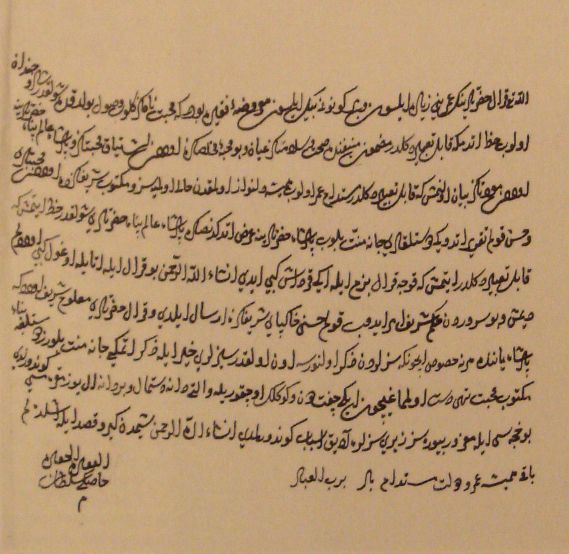 File:Letter of Roxelane to Sigismond Auguste complementing him for his