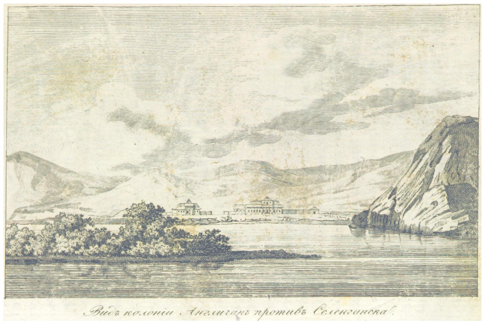 MARTOS(1827) p077 Anglican Mission, Selenginsk.jpg