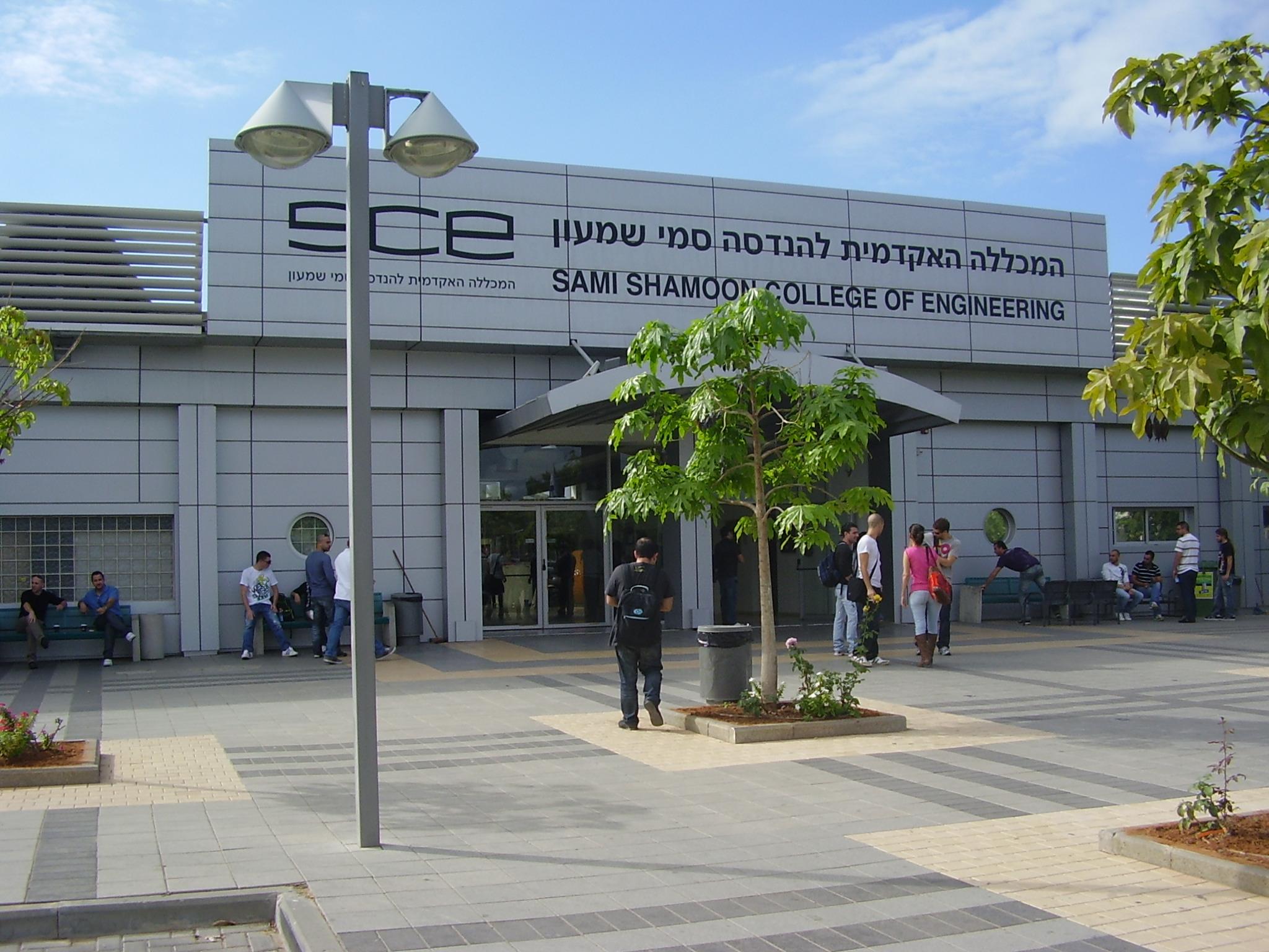 המכללה האקדמית להנדסה באשדוד