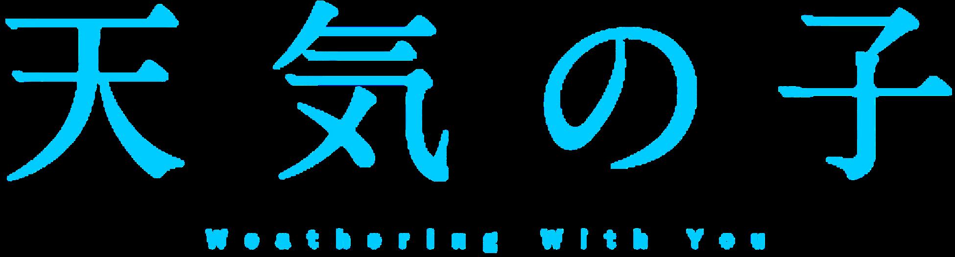 Berkas Weathering With You Movie Wordmark Logo Png Wikipedia Bahasa Indonesia Ensiklopedia Bebas